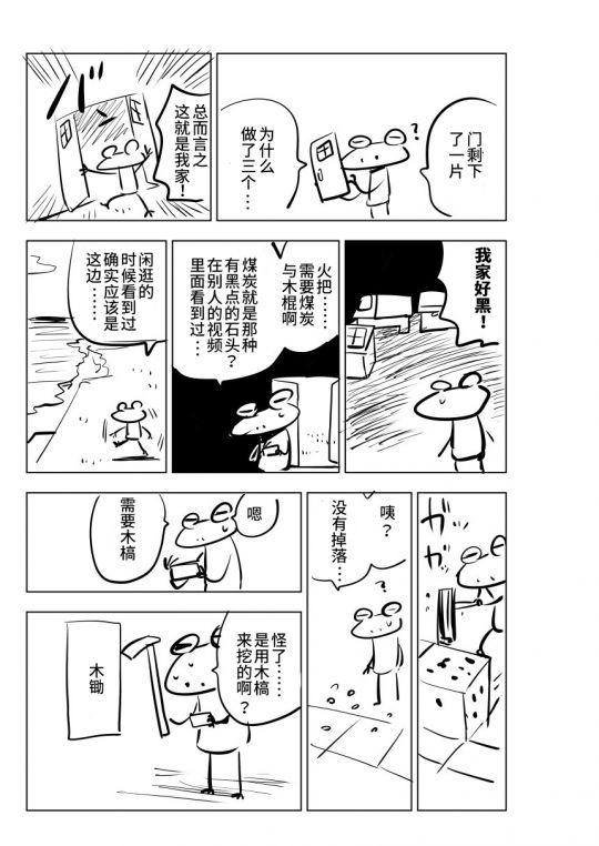 """摸鱼玩手机也能画成漫画?水上悟志的""""青蛙Craft"""" 图片18"""