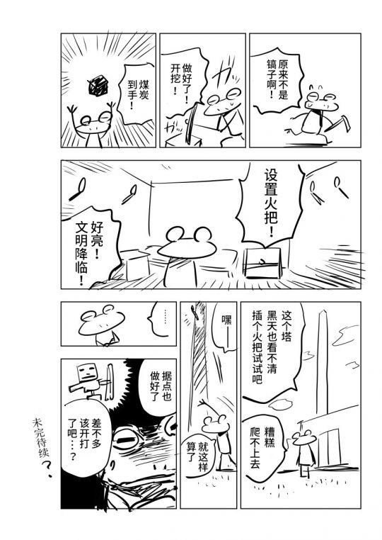 """摸鱼玩手机也能画成漫画?水上悟志的""""青蛙Craft"""" 图片19"""