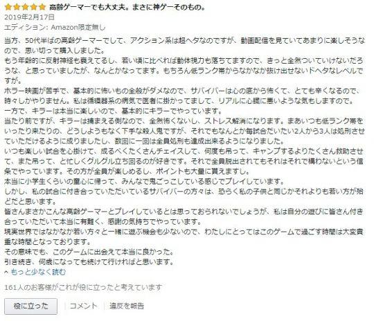 有生之年遇到《黎明杀机》真是太好了!感动日本的50岁大叔评价 图片3