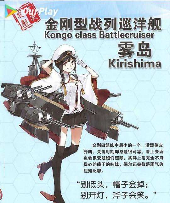 战舰少女r雾岛