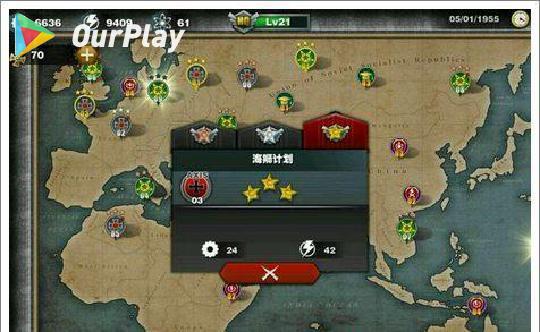 世界征服者3任务有哪些?如何指挥部队以少胜多?