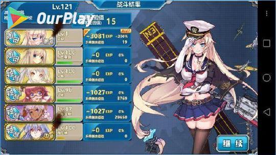 战舰少女r练级