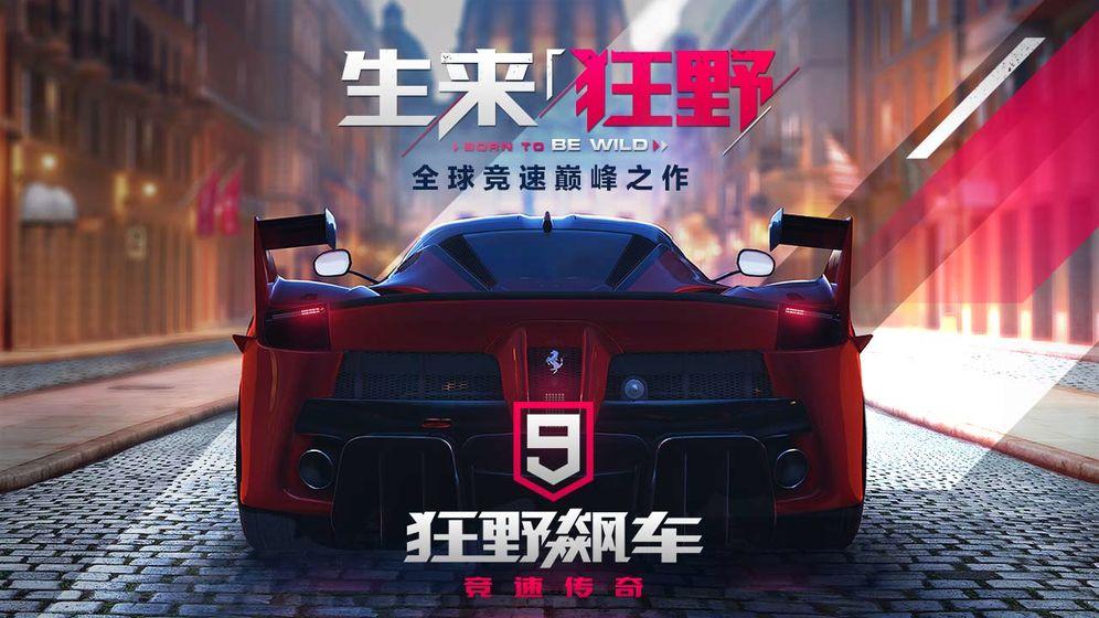 狂野飙车9:竞速传奇(国内正式版) 游戏截图1