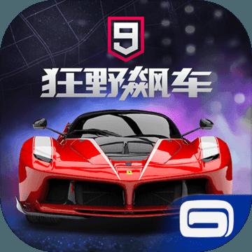 狂野飙车9:竞速传奇(国内正式版)