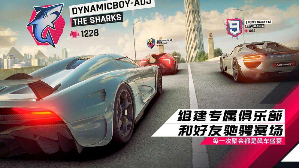 狂野飙车9:竞速传奇(国内正式版) 游戏截图4