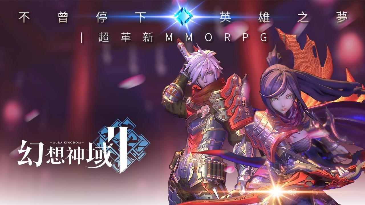 幻想神域21-30级升级攻略 图片1