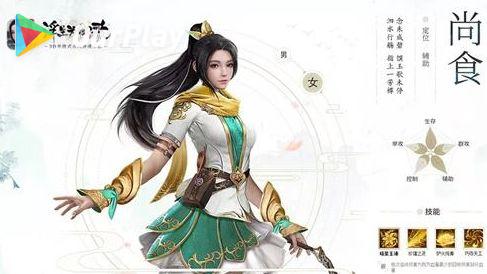 浮生为卿歌职业介绍 图片4