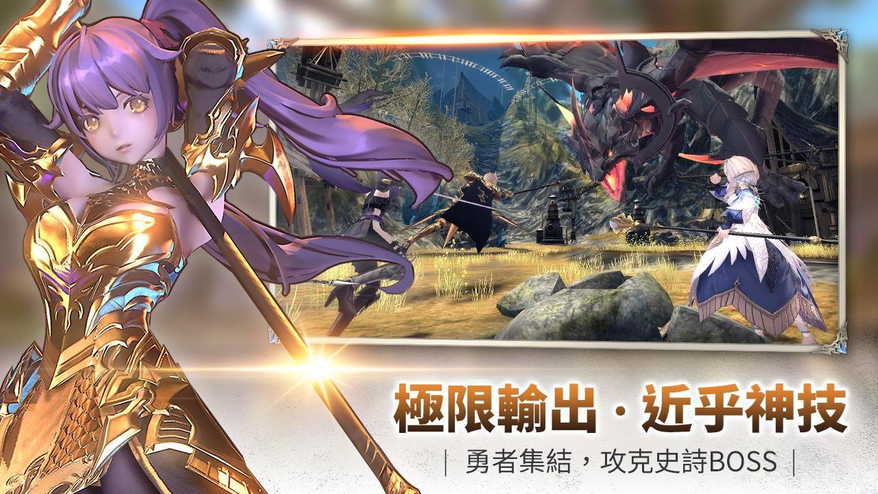 幻想神域2(港澳服) 游戏截图4