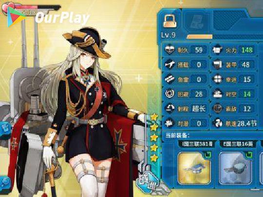 战舰少女r戈本号好用吗
