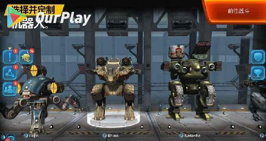 战争机器人攻略黑市