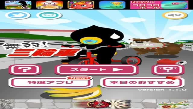 无双!三轮车【简単で面白い!子供も楽しい无料アクションゲーム
