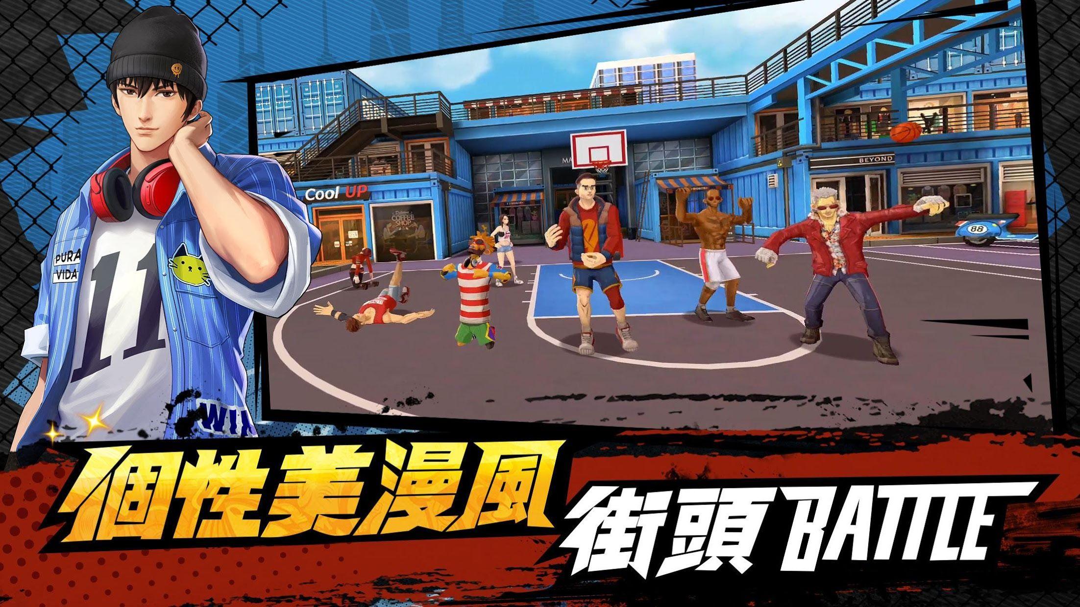 斗牛高手—3V3街篮玩法手游 游戏截图3