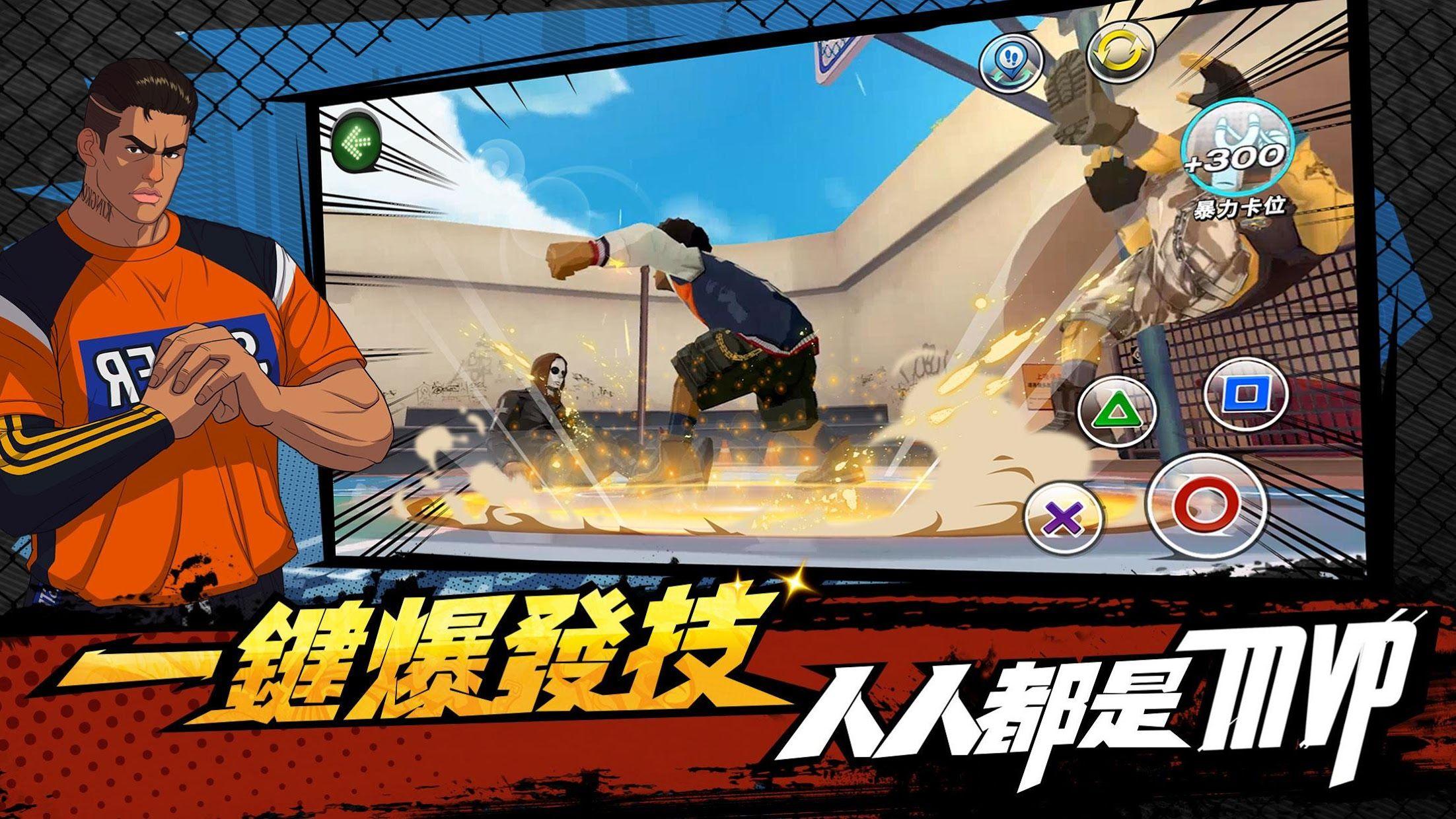 斗牛高手—3V3街篮玩法手游 游戏截图4