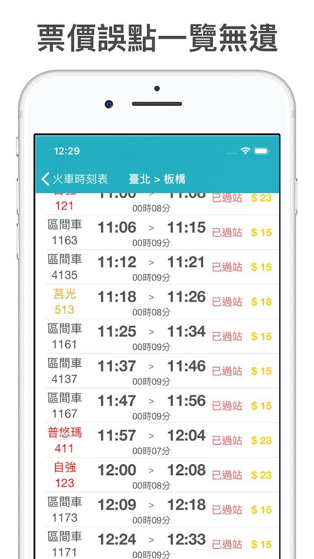 火车时刻表-台铁时刻表 游戏截图2