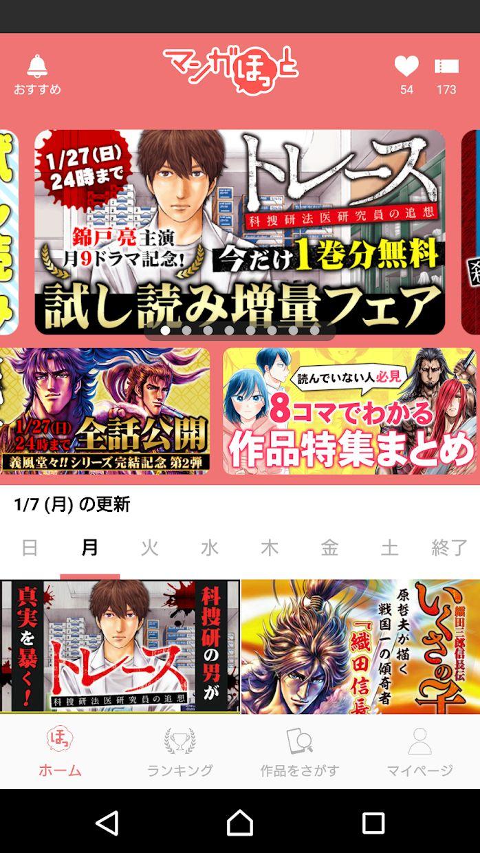 マンガほっと - 人気・名作マンガが毎日読める漫画アプリ 游戏截图4