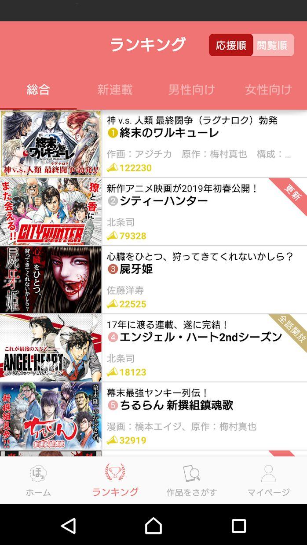 マンガほっと - 人気・名作マンガが毎日読める漫画アプリ 游戏截图5