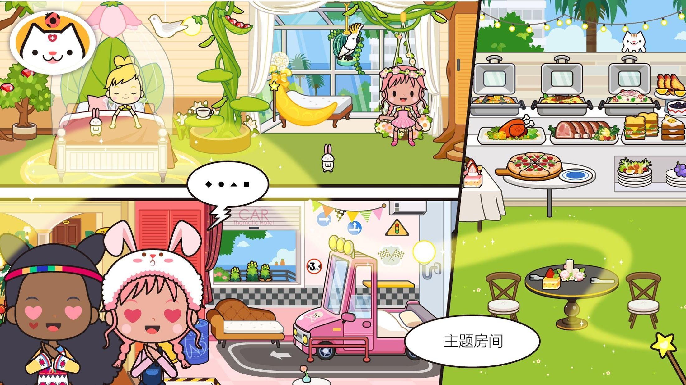 米加小镇:度假之旅-益智教育游戏 游戏截图2