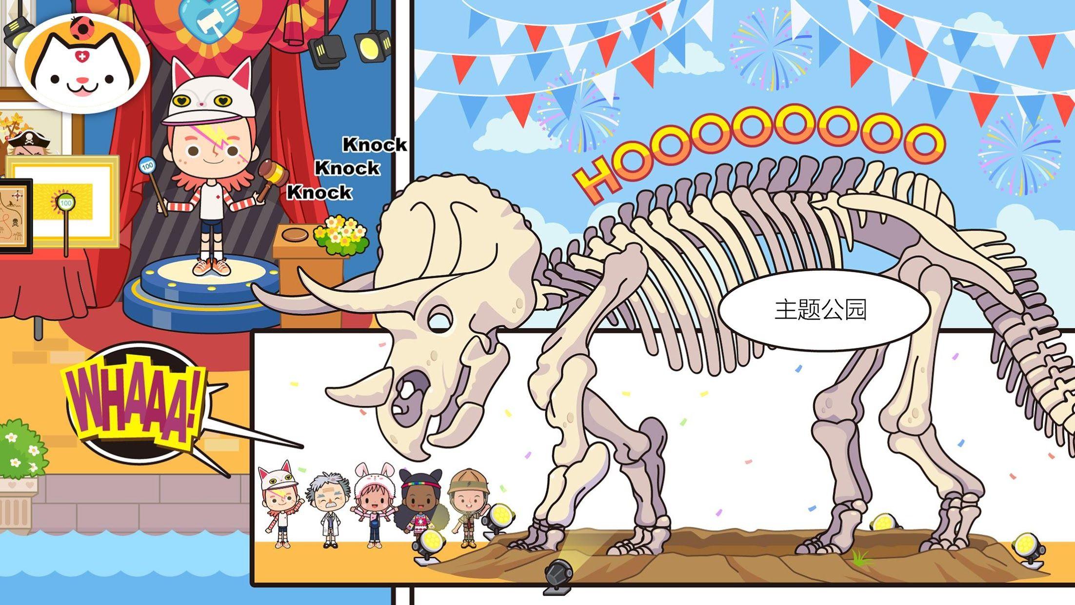 米加小镇:度假之旅-益智教育游戏 游戏截图5