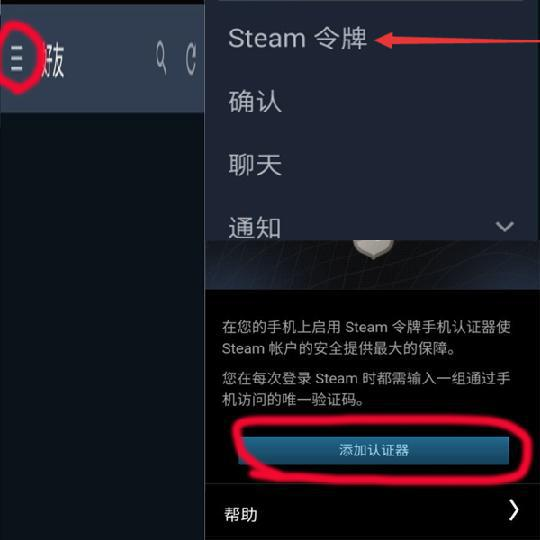 手机版Steam令牌该如何开启?安利一下