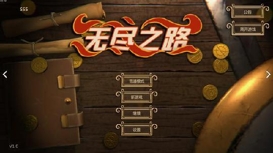 又一款移植到手机端的Steam游戏——《无尽之路》