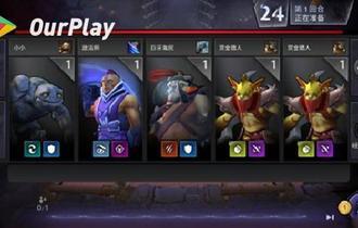 刀塔霸业攻略阵容玩法技巧分享