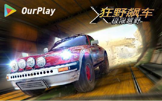有趣的狂野飙车极限越野车辆推荐及玩法攻略