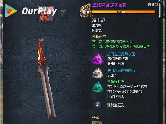 剑灵鬼狐武器成长树的合成需要材料和费用