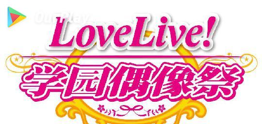 LoveLive! 学园偶像祭一直进不去怎么办