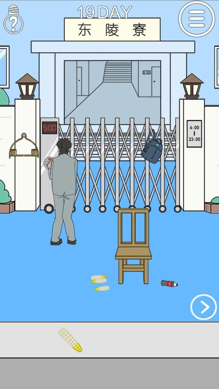 我进不去宿舍了 - 密室逃脱类解谜游戏 游戏截图2