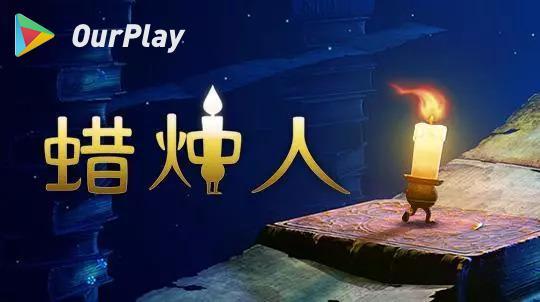 蜡烛人游戏是什么游戏怎么玩法