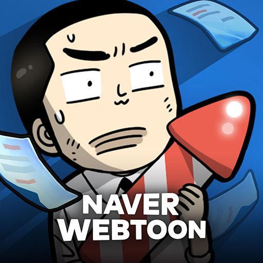 가우스전자 with NAVER WEBTOON