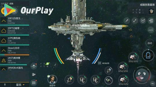 第二银河:探索宇宙,开放世界,这是国内鲜有的PvP星战游戏 图片4