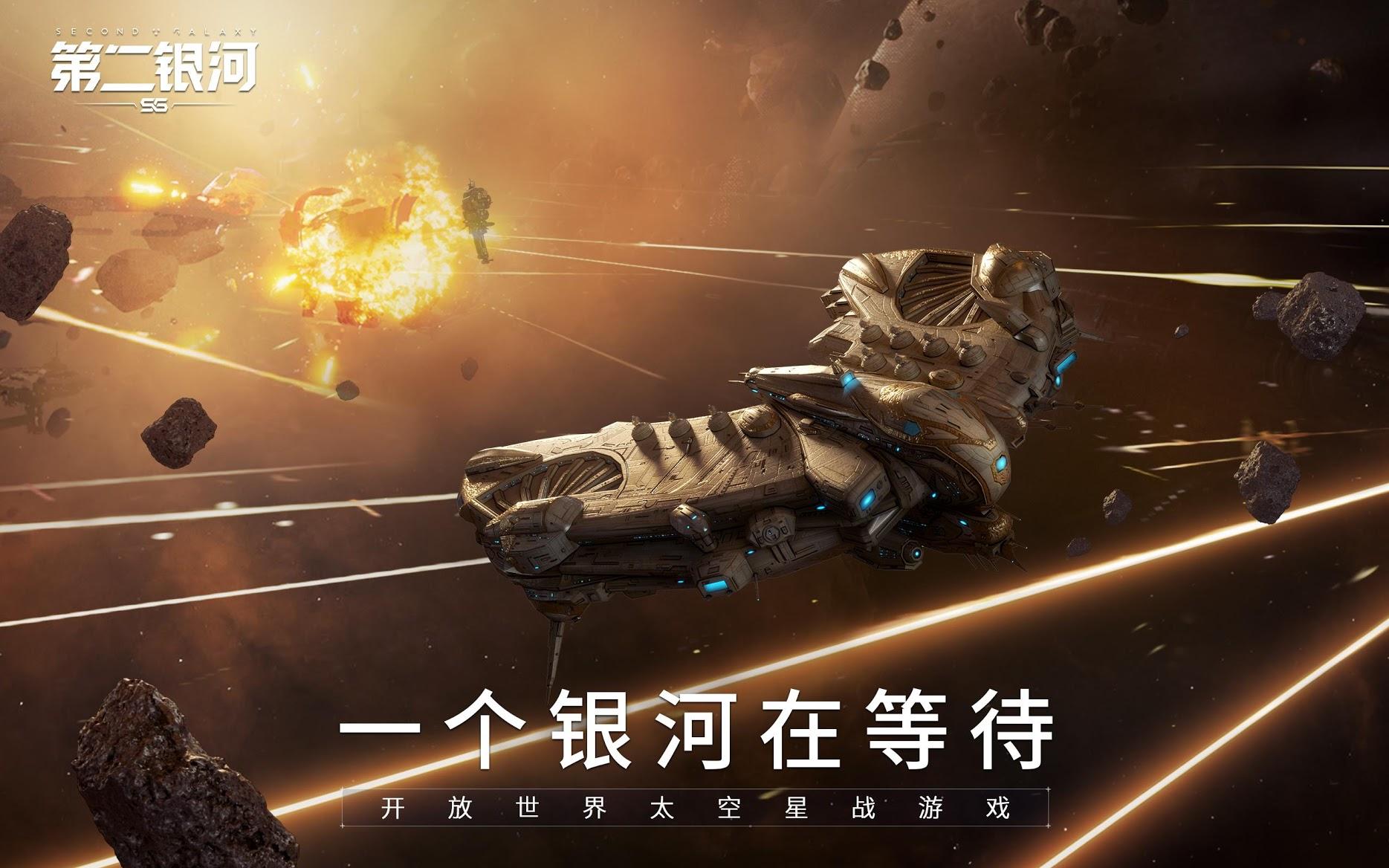 第二银河:探索宇宙,开放世界,这是国内鲜有的PvP星战游戏