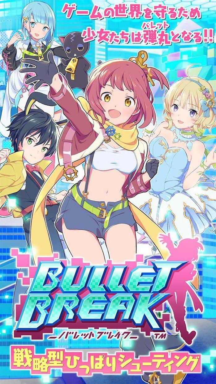 Bullet Break 游戏截图1