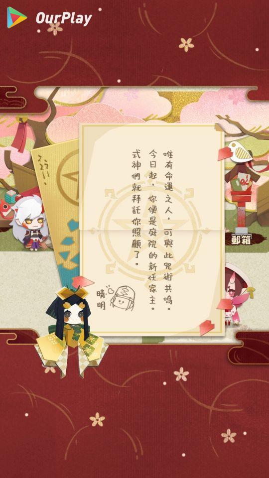 阴阳师妖怪屋:《阴阳师》衍生手游,一玩就是5小时的养妖休闲游戏 图片1