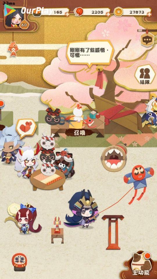 阴阳师妖怪屋:《阴阳师》衍生手游,一玩就是5小时的养妖休闲游戏 图片3