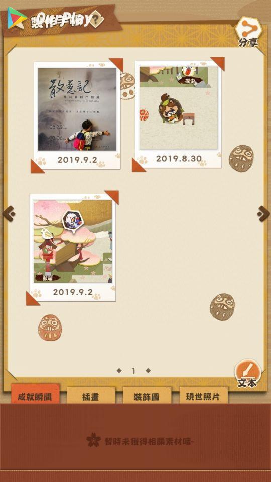 阴阳师妖怪屋:《阴阳师》衍生手游,一玩就是5小时的养妖休闲游戏 图片4