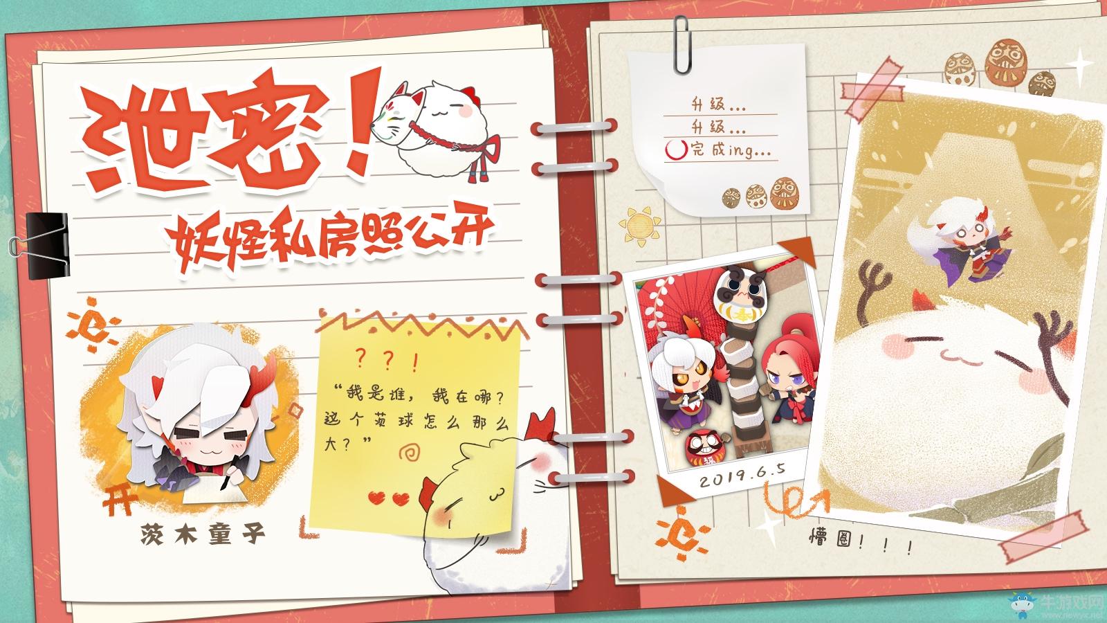阴阳师妖怪屋:《阴阳师》衍生手游,一玩就是5小时的养妖休闲游戏