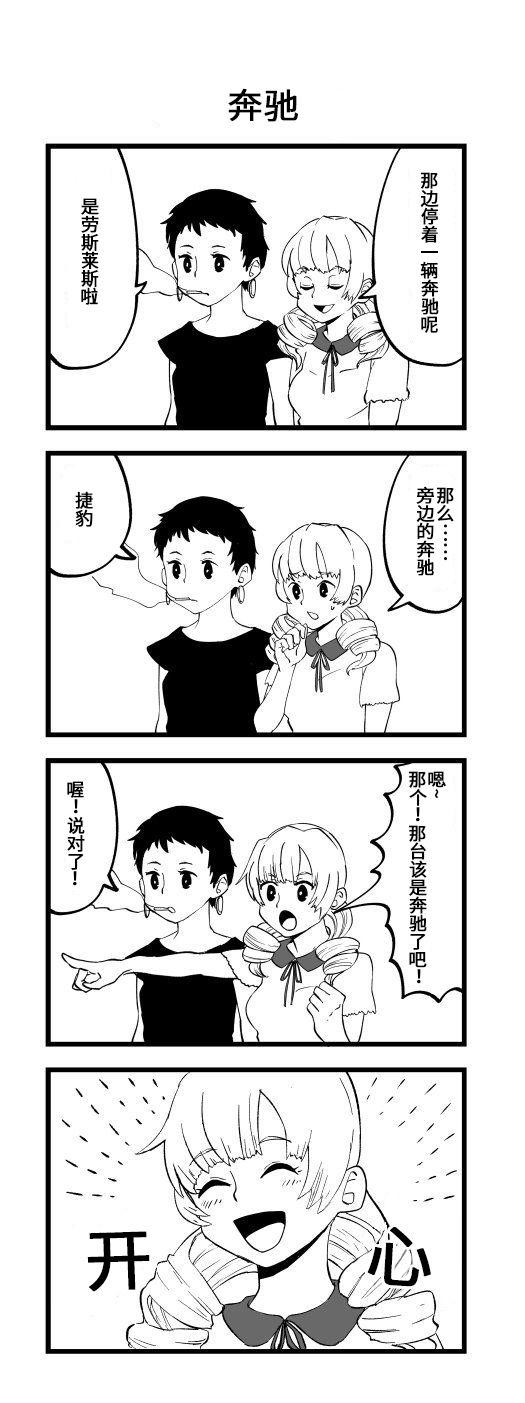 奔驰笑话还能这么编!?日本网友神改编精选 图片1
