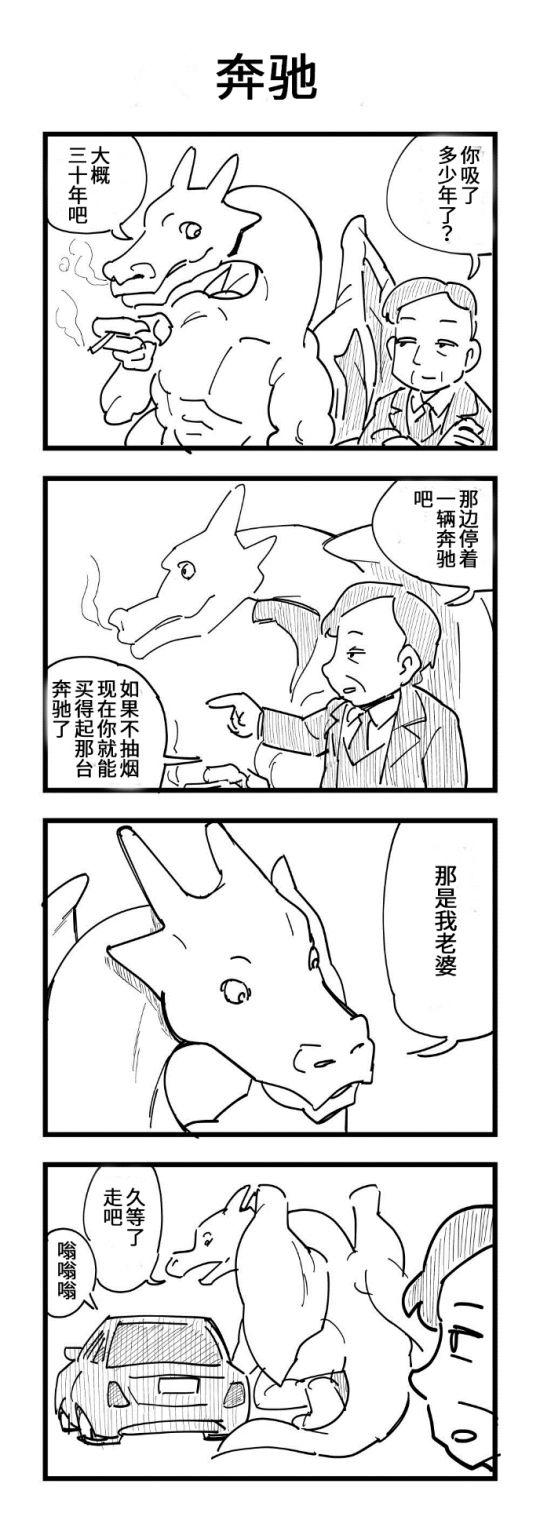 奔驰笑话还能这么编!?日本网友神改编精选 图片4