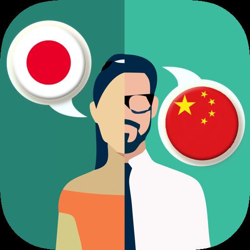 中国和日本翻译