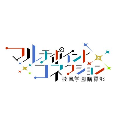 MultiPoint×Connection~棱风学园购买部~