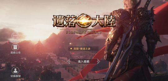 遗落大陆:MMORPG经典IP延续,《神魔大陆》时隔5年再次推出手游 图片1