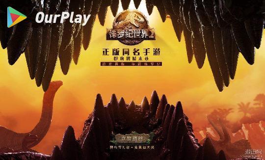 侏罗纪世界玩着玩着突然黑屏怎么办