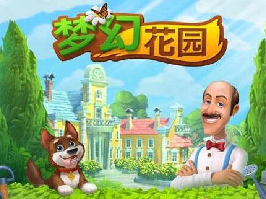 梦幻花园总是闪退该怎么解决 梦幻花园有些特色玩法