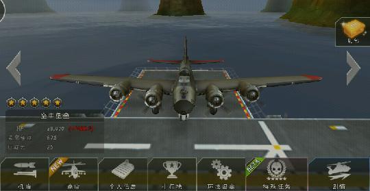 3d炮艇战全部飞机解锁