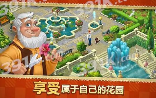 游戏中梦幻花园保险柜满了怎么办