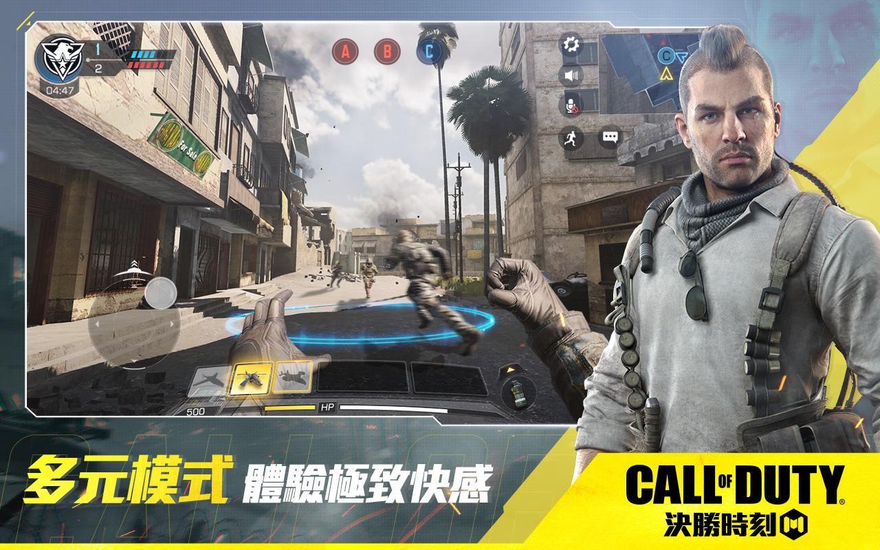 使命召唤手游(港台服) 游戏截图3