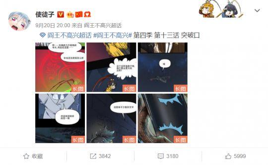 使徒子漫画改编手游《阎王不高兴》,高度还原的卡牌游戏 图片2
