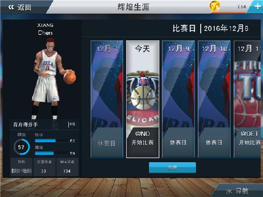 NBA2k18配置